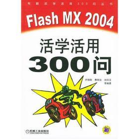 Flash MX 2004活学活用300问——电脑活学活用300问丛书(含CD-ROM一张)