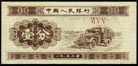 纸分币—1分纸分币  冠号655  ⅥⅤⅤ