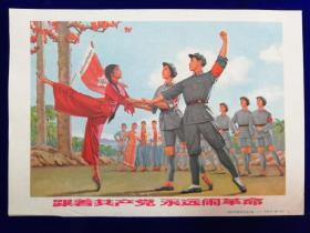 4宣传画:跟着共产党永远闹革命