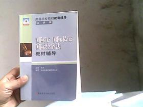 双博士系列·高等学校教材配套辅导:国际法、国际私法、国际经济法教材辅导(法学类)