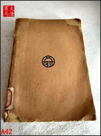 国学治要第二编   史书治要(全一册)封皮缺失、品差 民国十九年出版  详见图片   A42