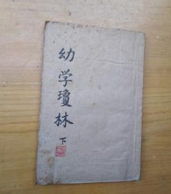 重增绘图幼学故事琼林(卷三、卷四)(幼学琼林下册)石印本