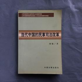 当代中国的民事司法改革