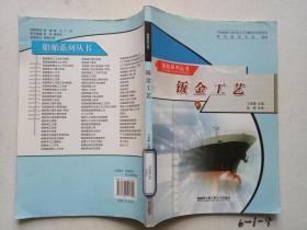 船舶系列丛书/钣金工艺