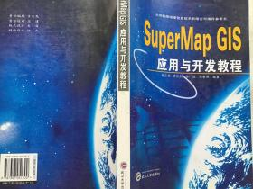 SuperMap GIS 应用与开发教程