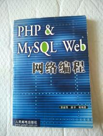 PHP&MySQLWeb网络编程