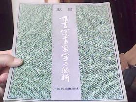 耿昌隶书篆书习字与解析