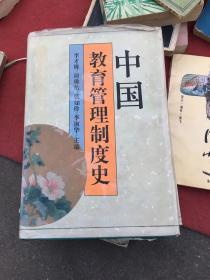 中国教育管理制度史