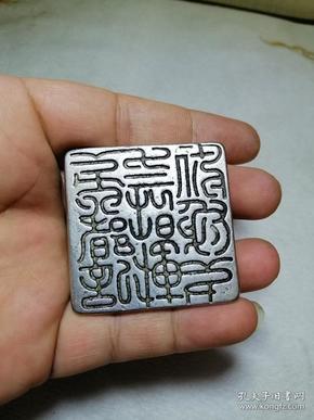 收錢幣收的 九疊篆書銀印章