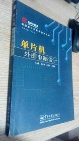 单片机外围电路设计/新型单片机实用技术丛书