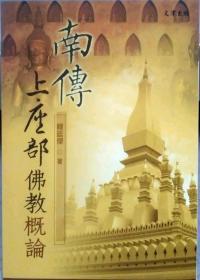 南传上座部佛教概论