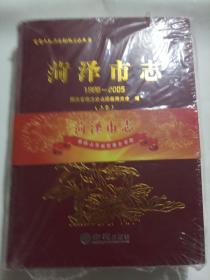 菏泽市志(1986~2005)上中下全三册