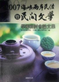 2007海峡两岸民俗暨民间文学学术研讨会论文集