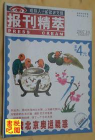 J09 《报刊精萃》(2007年10月号总第40期)