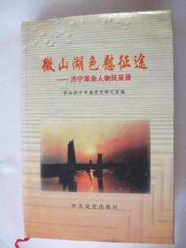 《微山湖色历征途》济宁革命人物风采录