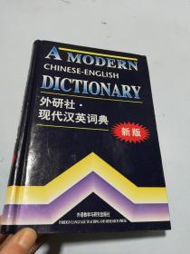 外研社·现代汉英词典