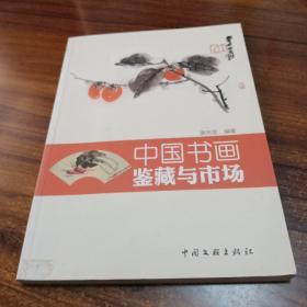 中国书画鉴藏与市场