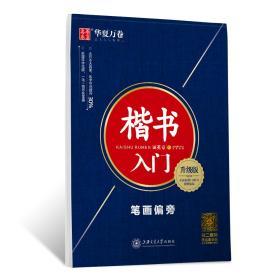 华夏万卷字帖楷书入门:笔画偏旁(升级版附视频课程)