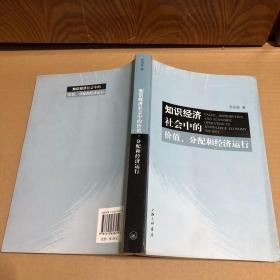 知识经济社会中的价值分配和经济运行 原版书