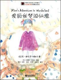石头剪刀布双语绘本系列:爱丽丝梦游仙境