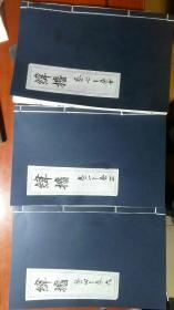 线装影印   白纸大开本-纬攟3册(卷一至卷十), 制作精良,品佳