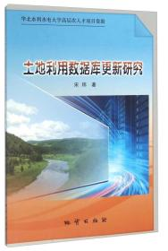 送书签cs-9787116092280-土地利用数据库更新研究