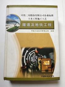 中铁二局股份有限公司企业标准.土木工程施工工艺.隧道及地铁工程