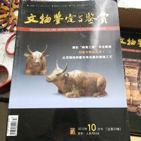 文物鉴定与鉴赏2012,10