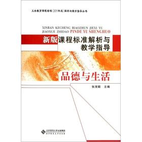 新版课程标准解析与教学指导:品德与生活