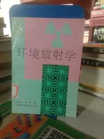 环境放射学【一版一印、仅1600册】