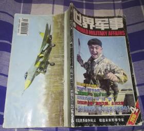 世界军事 2010年第4期 八五品 包邮挂