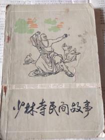 少林寺民间故事