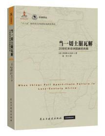 (精)非洲丛译·当一切土崩瓦解:20世纪末非洲国家的失败民主与建设 [英]罗伯特·H.贝茨9787513908658