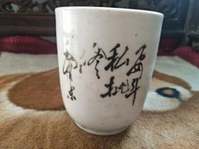 文革老茶杯语录