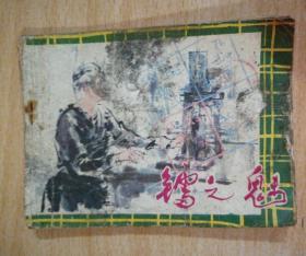 镭之魅 连环画84年一版一印
