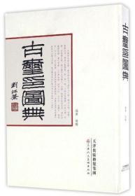 《古玺印图典》  (篆刻 印章玺印 )
