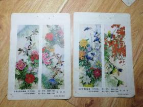 年画缩样:鸟语花香四条屏 两张