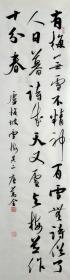 【保真】国展精英、中书协会员唐万全精品条幅:卢梅坡《雪梅·其二》