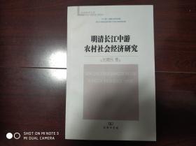 明清长江中游农村社会经济研究