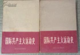 国际共产主义运动史 (上下两册)王礼训等编江浙沪皖满50元包邮