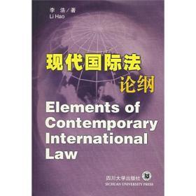现代国际法论纲