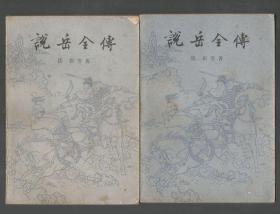 《说岳全传(上下)》钱彩等著32开727页