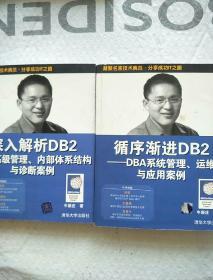 《循序渐进DB2-DBA系统管理、运维与应用案例 》+《深入解析DB2:高级管理、内部体系结构与诊断案例》2本合售