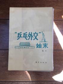 """""""兵乓外交""""始末 1987年一版一印 仅印10000册 x81"""
