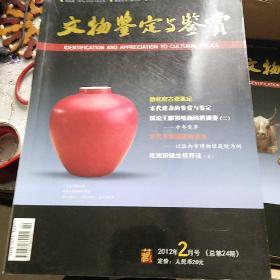 文物鉴定与鉴赏2012,2