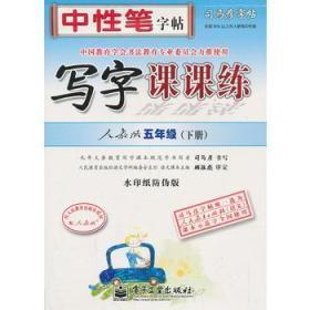 司马彦字帖 写字课课练:五年级下册 (人教版)