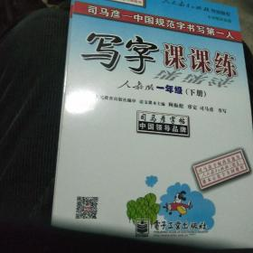 司马彦字帖 写字课课练:一年级下册 (人教版)