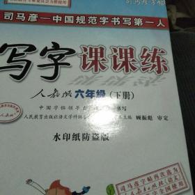 司马彦字帖 写字课课练:六年级下册 (人教版)