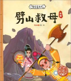 宝贝看大戏·劈山救母/中国原创绘本精品系列