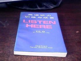 英语听力训练与欣赏